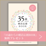 『35歳からの婚活応援BOOK』
