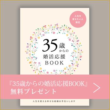 婚活応援BOOK無料プレゼント